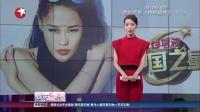 """《中国之星》:""""百变女王""""袁娅维大胆改编老歌 娱乐星天地 151231"""