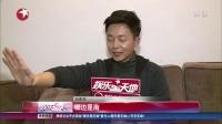 """专访""""唐昧""""刘奕君:为角色竟""""瞎眼"""" 娱乐星天地 160102"""