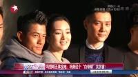"""冯绍峰五体投地:巩俐这个""""白骨精""""太厉害! 娱乐星天地 160106"""