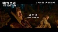 《荒野獵人》港版中文宣傳片