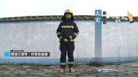 《好奇实验室》:真人实测!消防服能防多大的火?