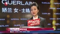 """杨澜:自信自立,女子亦可为""""士""""! 娱乐星天地 160111"""
