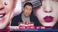 """火花四溅!当王千源遇上""""鬼马""""吴莫愁 娱乐星天地 160111"""