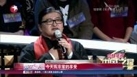 《中国之星》:央吉玛最后惊艳遗憾出局! 娱乐星天地 160112