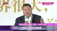 每日文娱播报20160112杨澜遭老公吐槽?
