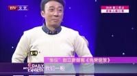 """每日文娱播报20160112""""张仪""""赵立新做"""