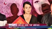 """上座率几何?刘若英""""红馆""""首唱小忐忑! 娱乐星天地 160116"""