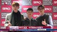 EXO三成员:中文报菜名不在话下 娱乐星天地 160117