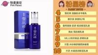 【粉星榜】乳液面霜TOP10