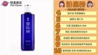 【粉星榜】爽肤水TOP10