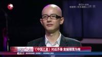 《中国之星》对战齐秦  袁娅维很为难 娱乐星天地 160118