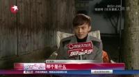 """叶祖新变身""""破坏大王""""  演员、道具一个都不放过 娱乐星天地 160118"""
