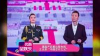 """谭晶产后复出登央视 丈夫系""""中国芯片之父"""" 160118"""