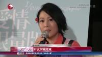 """取材家族故事  刘若英""""导演之旅""""启程 娱乐星天地 160119"""