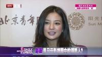 每日文娱播报20160119赵薇马云跨界好友缘分深 高清