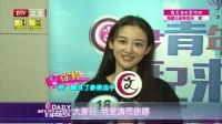 """每日文娱播报20160123徐婷新生代演员登上""""笑咖""""舞台 高清"""