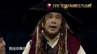 """小沈阳变""""加勒比海带"""" 岳岳指控郭德纲 欢乐喜剧人 160124"""