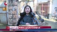 徐申东拼了!零下12度拍摄落水戏 娱乐星天地 160125