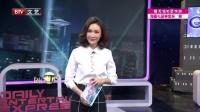 """每日文娱播报20160125《我爱我家》李金斗付强化身""""爆料王"""" 高清"""