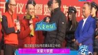 """笑星大联盟:""""冤家""""刘仪伟 那威互相拆台 娱乐乐翻天 160126"""