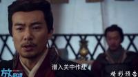 《秦时明月》52集预告片