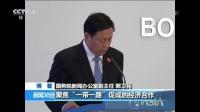 博鳌论坛今天将举行16场分论坛 新闻30分 20170324 高清版