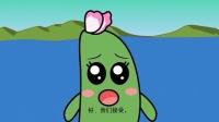 萌菜爱口才 第8集 可爱的海王子