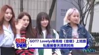 GOT7 Lovelyz等亮相《音银》上班路 私服展春天清爽时尚