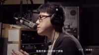 马世芳 听说第二季  听六弦来唱歌_木吉他(下)