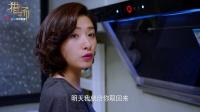 《猎场》18 熊青春偷窥凯文杨无心工作 郑秋冬乌鸦嘴