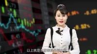 【天天学股】第1课,什么是股票?