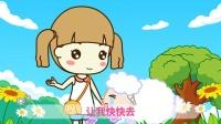 起司公主:小羊小羊