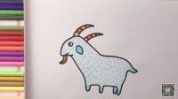 儿歌多多 多多学画画 学画山羊