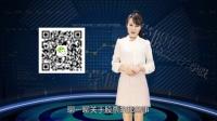 【天天学股】第28课,炒股入市的交易流程