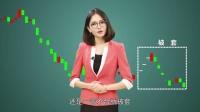 【天天学股】第24课,股票与婚姻的面面观(上)