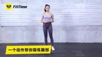 FitTime 一个动作帮你锻炼腹部