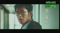 08华语动作大片《保持通话》震撼上映