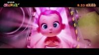 《逗鳥外傳:萌寶滿天飛》超可愛片花