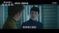 《星際迷航3:超越星辰》超越友情特輯