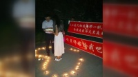 表情亮了!月圆之夜高校上演浪漫求婚 却被吃瓜群众抢镜【壹播趣闻】