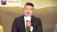 《韩食大捷4》发表会 姜虎东曝收视达到10%将举办韩食大餐 160927