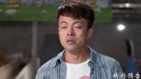 《乡村情感之女怕嫁错郎》35集预告片