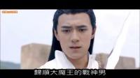 【谷阿莫】9分鐘看完2016男男網路劇《刺客列传》1-30集