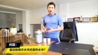 FitTime健身营养课堂-蛋白粉用冷水冲还是热水冲?