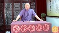 31 火影豪侠图