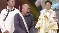 【完整版】沙溢胡可丫蛋程野《黄师父》 喜剧总动员 161015