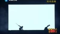 杨灿 刘涛 视频互动表演《妈祖传说诛仙记》 120322 东南卫视