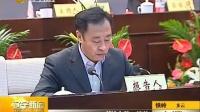 辽宁省十一届人大常委会举行第二十八次会议