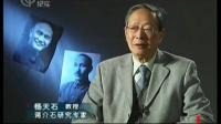 死亡密码之蒋介石之死(上) 120403