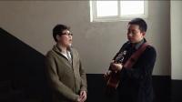 杨明高、李建辉吉他弹唱《出塞曲》